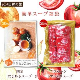 【22%OFF】 \お湯だけで作れる!簡単スープ福袋/[合計55包]淡路島産 国産たまねぎスープ 30包 + フルーツトマト入りスープ25包 福袋 [人気NO.1の玉ねぎスープ トマトの酸味がポイントのフルーツトマト入りスープ] 保存食 非常食 訳あり