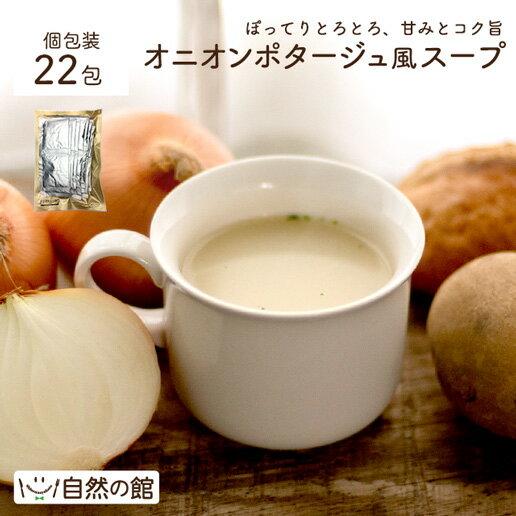 オニオンポタージュスープ 22包 おいしいスープ [ 送料無料 玉葱 スープ おいしい ポタージュ お弁当 インスタント 料理 即席 ]