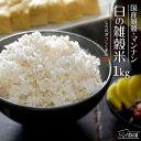 新発売 白の雑穀 1kg(500g×2) 完全 国産 雑穀で栄養・健康 雑穀ご飯 食べやすい 送料無料 雑穀人気店の自慢の雑穀米 …