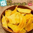 【数量限定】塩グリーンマンゴー 320g [ マンゴー ドライフルーツ グリーンマンゴー 塩マンゴー タイ産 送料無料 自然…