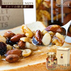 【全品ポイント10倍】 送料無料 SWEET HONEY NUTS 2個セット ナッツ 蜂蜜漬け スイートハニーナッツ ハニーナッツ  はちみつ ハチミツ 蜂蜜  ミックスナッツ アーモンド レーズン カシューナッツ