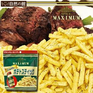 マキシマムポテト 50g 送料無料 スパイス おつまみ 家飲み 宅飲み くるみ ポイント消化 非常食 保存食 訳あり