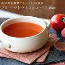 送料無料 楽天ランキング入賞 トマト王国、高知県日高村のフルーツトマト入りスープ25包 グルメ ネット限定 ( お試し …