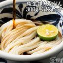期間限定 純生 讃岐うどん 9人前 (300g×3) レシピつき 香川のさぬきうどん お試し udon 讃岐 うどん ランキング お取…