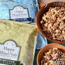 【SALE】無塩・有塩が選べる ハッピーミックスナッツ 800g 送料無料 無添加 4種のミックスナッツ [ アーモンド くるみ…