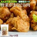 【お徳用10パック】 野菜がまるでお肉 50g×10袋 えんどう豆から作ったお肉 [ 植物性ミート ダイエット からあげ ブロ…