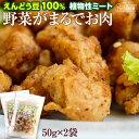 【お試し】 野菜がまるでお肉 50g×2袋 えんどう豆から作ったお肉 [ 植物性ミート ダイエット からあげ ブロック ヘル…