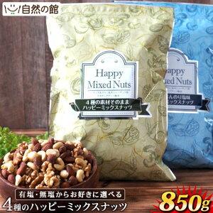 4種のナッツ 850g ミックスナッツ 無塩 有塩が選べる 素焼き ハッピーミックスナッツ 4種のミックスナッツ 送料無料 無添加 [ 1kgより少し少ない850g アーモンド くるみ マカダミアナッツ カシ