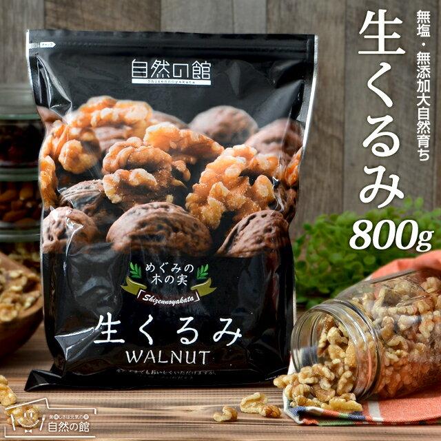 【送料無料】 無添加 生くるみ 1kg(500g×2袋) オメガ3脂肪酸 栄養豊富なクルミ 無塩 無添加のナッツ(くるみ)人気の胡桃 くるみ おやつ 自然の館