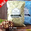 ミックスナッツ 850g 無塩 有塩が選べる ハッピーミックスナッツ 4種のミックスナッツ 送料無料 無添加 1kgより少し少…
