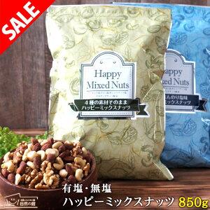 ミックスナッツ 850g 無塩 有塩が選べる ハッピーミックスナッツ 4種のミックスナッツ 送料無料 無添加  1kgより少し少ない850g  [ アーモンド くるみ マカダミアナッツ カシューナッツ ポスト
