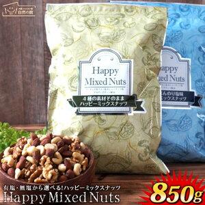 【大容量 850g】ミックスナッツ 無塩 有塩が選べる ハッピーミックスナッツ 4種のミックスナッツ 送料無料 無添加 [ 1kgより少し少ない850g アーモンド くるみ マカダミアナッツ カシューナッ