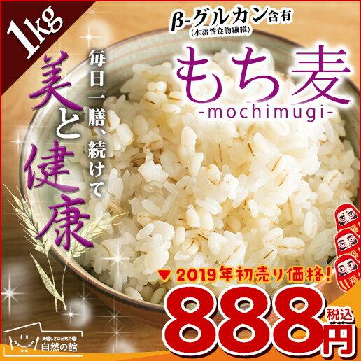 \メディアで大注目/ もち麦 1kg (500g×2) 館のもち麦 アメリカ産 ダイエット 送料無料 水溶性食物繊維 βグルカン