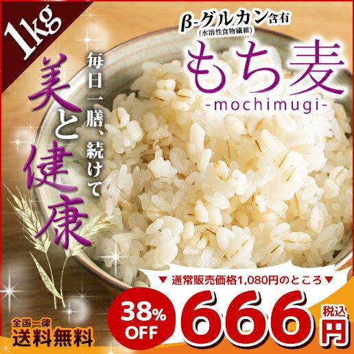 もち麦 1kg (500g×2) 館のもち麦 アメリカ産 ダイエット 送料無料 38%OFF 【予約商品9/25〜9/28出荷予定】