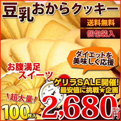 おからパウダー 配合 豆乳おからクッキー 1kg 100枚入 送料無料