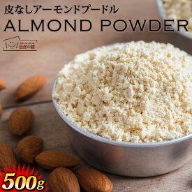 アーモンド プードル 500g チャック着き 皮無し 無添加 almond powder ゆうパケット便 送料無料 アーモンド ナッツ おやつ お菓子 製菓 製菓材料 業務用 大容量 アーモンドプードル アーモンドパウダー