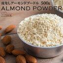 【予約1/22出荷】 アーモンド プードル 500g チャック着き 皮無し 無添加 almond powder ゆうパケット便 送料無料 ア…