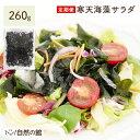【定期】 サラダが簡単♪購入者絶賛レビュー評価4.62!寒天海藻サラダ メガ盛260g 自然の館 [ ダイエット 美味しいサラ…