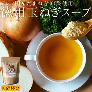 淡路島産 徳用国産たまねぎスープ 約67杯分 玉ねぎ 当店スープ人気No.1 おいしいスープ 大容量 [ 送料無料 国産 玉葱 たまねぎ スープ おいしい お試し お土産 ご当地 お弁当 インスタント 料