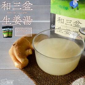 和三盆生姜湯 合計約24杯分 (165g×2) [ 和三盆 生姜湯 生姜 香川 高知 自然の館 ]