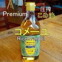 【送料無料】 こめ油 国産 圧搾 プレミアム 三和油脂 コメーユ 450g×6本 限定品 玄米の栄養 飲む油 美容 健康 米ぬか油