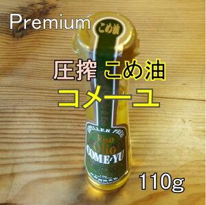 米油 圧搾製法 こめ油 コメーユ プレミアム 国産 110g×2個 玄米の栄養たっぷり 化粧品 米糠油 山形県 三和油脂製 セット