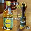 こめ油 国産 圧搾 プレミアム 三和油脂 コメーユ 450g×6本+110g×1本 特別セット 化粧品 玄米の栄養 米ぬか油