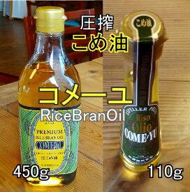 こめ油 国産 圧搾 プレミアム コメーユ 450g2本+110g2本 お中元 贈り物 三和油脂 米油 限定セット