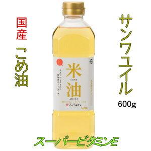 米油 こめ油 サンワユイル 2個セット 玄米 栄養たっぷり 米糠油 600g 国産 山形県三和油脂製