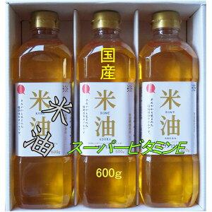 米油 こめ油 600g 3個セット お中元 贈物 ギフト用 玄米 栄養たっぷり 米糠油 国産 山形県三和油脂製