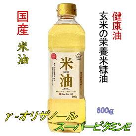 米油 こめ油 サンワユイル 玄米 栄養たっぷり 米糠油 国産 山形県三和油脂製 600gボトル