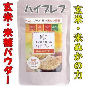 米ぬかパウダー まいにち食べる ハイブレフ 200g×2 国産玄米 米ぬか粉 圧搾製法 コメーユ由来 玄米の栄養 ビタミン 食物繊維 飲む食べる米糠 玄米粉 美容 健康 国産 スーパービタミンE 免疫力