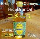 米油 圧搾製法 こめ油 コメーユ プレミアム 玄米の栄養 450g×6本 米ぬか油 国産 三和油脂製 【送料無料】 《 あす楽対応 》