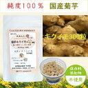 【送料無料】 菊芋 キクイモ イヌリン 300粒×5個 純度100% 国産 無農薬 無添加 安心 腸活 キクイモの小粒 キクイモ…