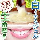 送料無料 しろえ ホワイトニング歯磨きジェル 歯周病 黄ばみ 健康 デンタルケア 歯磨き粉 子供にもおすすめ歯磨き粉 …