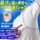脇汗対策 防臭対策 脇汗インナー メンズ Tシャツ 送料無料 男性 汗を吸収するアンダーパッド付きTシャツ 消臭 臭い …