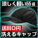 送料無料 UVカット帽子 日焼け防止 洗える帽子 メンズ 紫外線対策 暑さ対策 スポーツ 日よけ 軽量 風にとばされにく…