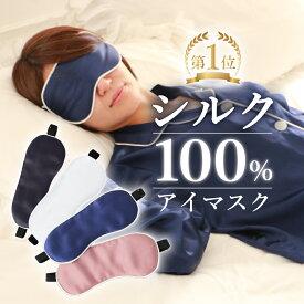 【楽天1位】アイマスク シルク アイマスク かわいい【アイマスク シルク100%】シルク アイマスク 絹 ドライアイに絹100% 快眠 グッズ 高級 おしゃれ 上質 光遮断 旅行 快適 睡眠 送料無料