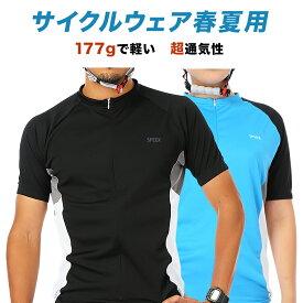 サイクリングウェア 送料無料 177g 軽量 男女兼用 半袖 2カラー サイクルジャージ SPEEX サイクルウェア サイクリングジャージ サイクルシャツ