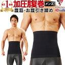 メンズ 加圧腹巻き 【スパルタックス】 男性用 防寒 姿勢補正 ギフト お腹周り引き締め