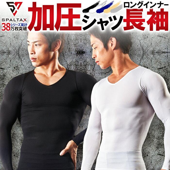 送料無料 加圧メンズシャツ ロングTシャツ ロングシャツ 運動不足に、姿勢改善に 長袖 姿勢矯正 加圧下着 加圧インナー Tシャツ スポーツインナー 上半身用 スパルタックス 防寒 コンプレッションウェア 加圧インナー
