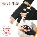手袋 指なし 指なし手袋 メンズ 防寒 ウール100% フリーサイズ 男性 スマホ スマホ手袋 暖かい ハンドウォーマー 指なし レディース 女性 室内 軍手 シンプル ブラック 黒 送料無料