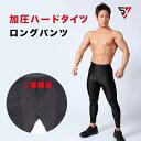 スパルタックス 加圧スパッツ ロングパンツ メンズ 男性 裏メッシュ 加圧パンツ ロングスパッツ フィットネス 腹筋 筋…