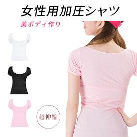 加圧シャツ レディース 加圧インナー 半袖 送料無料 女性用
