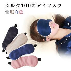 シルク アイマスク 快適睡眠 眼精疲労にシルク100% ドライアイに絹100% かわいい 安眠 快眠 グッズ 高級 おしゃれ 上質 光遮断 旅行