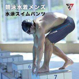 水着 メンズ 男性用 スイミング 黒 ネイビー スイムウェア フィットネス プール 海 ジム スポーツ 競泳 レジャー ハーフパンツ ショートパンツ スイムパンツ シンプル スパルタックス 競泳水着 練習用水泳パンツ