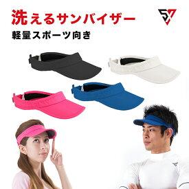 日焼け防止 UVカット帽子 洗えるサンバイザー メンズ レディース 紫外線対策 暑さ対策 スポーツ 日よけ 軽量 風にとばされにくい ギフト プレゼント スパルタックス