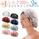 シルク ナイトキャップお買い得3枚セット 女性用 レディース 絹 100% トリートメント パサつき予防 抜け毛防止 美髪 …