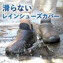 【楽天1位】レイン シューズカバー《当日発送》レインシューズカバー シューズカバー 防水 シューズカバー 靴 カバー …