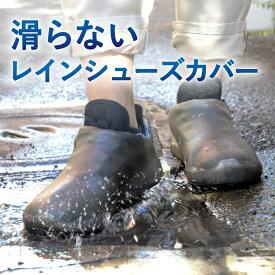 【楽天1位】レイン シューズカバー《当日発送》レインシューズカバー シューズカバー 防水 シューズカバー 靴 カバー 防水 雨 靴カバー 携帯 レインウェア メンズ レディース レイン シューズカバー キッズ 台風対策 雨具 雨の日